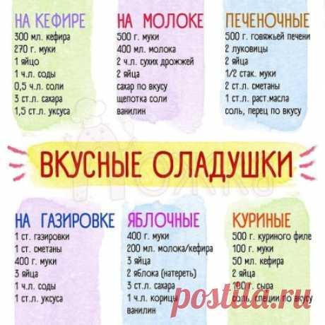 Топ-6 рецептов оладушек на любой вкус