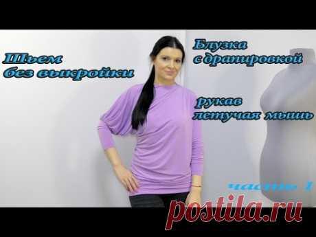 Как сшить блузку без вытачек