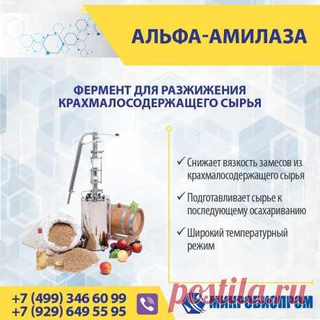 Альфа-амилаза (Амилосубтилин) - фермент катализирует гидролиз альфа-1,4-гликозидных связей крахмала, что приводит к быстрому снижению вязкости клейстеризованных растворов крахмала. Конечными продуктами действия альфа-амилазы на крахмал, являются низкомолекулярные растворимые декстрины с небольшим содержанием моно- и дисахаридов (глюкозы и мальтозы). Альфа-амилаза является ферментом широкого применения и эффективно используется в технологических процесса различных отраслей.
