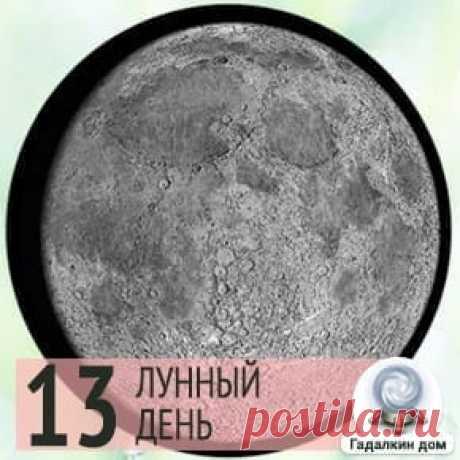 Лунный календарь на 4 июня 2020 года