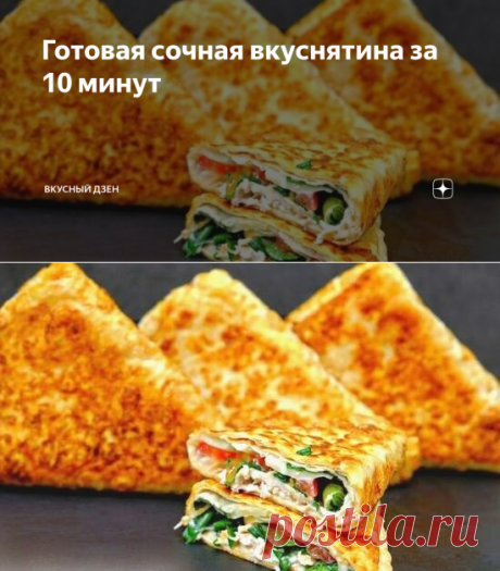 Готовая сочная вкуснятина за 10 минут   Вкусный Дзен   Яндекс Дзен