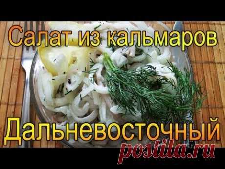 Салат из кальмаров Дальневосточный рецепт - YouTube