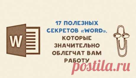 Секреты WORD / Полезные советы / Мы создаем общение
