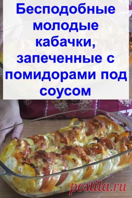 Бесподобные молодые кабачки, запеченные с помидорами под соусом