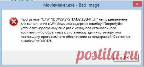 """Причины и решение проблемы: Ошибка 0xc000012f Программа """"C:\WINDOWS\SYSTEM32\ESENT.dll"""" не предназначена для выполнения в Windows или содержит ошибку. Состояние ошибки 0x000012f."""