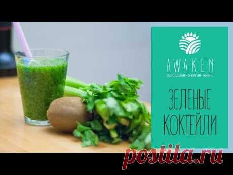 Зеленые коктейли - YouTube