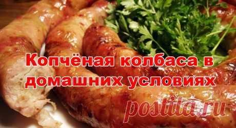 Копчёная колбаса рецепт