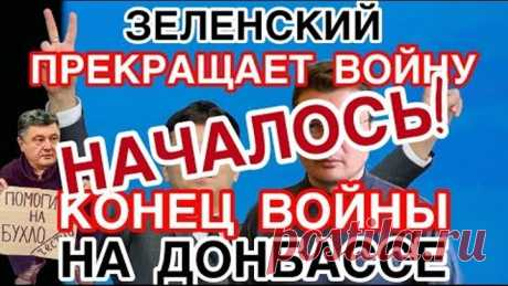 СРОЧНО! Зеленский прекращает BOЙHУ на Дон бассе! Скоро будет мир?!!