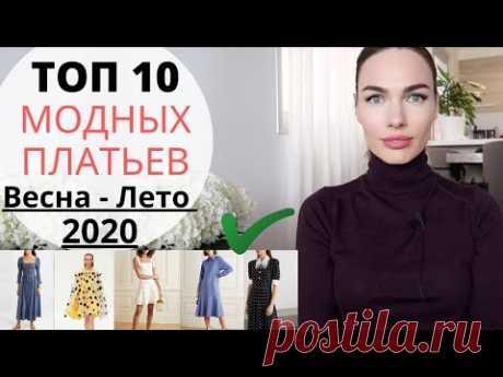 (145) МОДНЫЕ ПЛАТЬЯ НА ВЕСНУ И ЛЕТО 2020 | Что модно ? Топ 10 трендов - YouTube