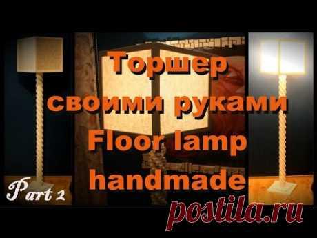 Торшер своими руками (часть2) - Floor lamp handmade (part2)