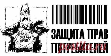 Защита прав потребителей в Москве