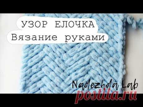Alize Puffy [Узор ЕЛОЧКА/ПАРКЕТ для плюшевого пледа]  Плед из Ализе Пуффи | Nadezhda Lab