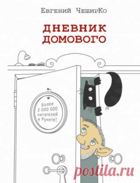 Дневник Домового (Аудиокнига) - автор Евгений ЧеширКо