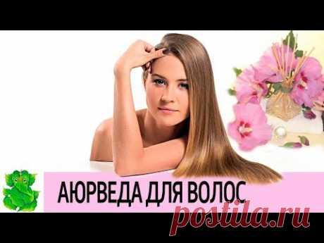 Аюрведический УХОД ЗА ВОЛОСАМИ. Советы для отличного здоровья и красоты волос - YouTube