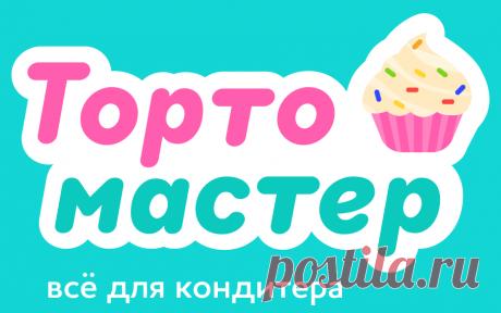 Адреса и телефоны Тортомастер Москва