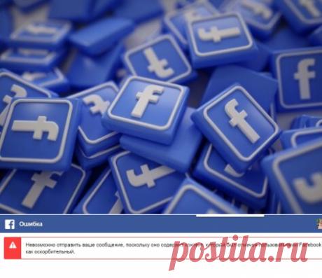 Фейсбук стал блокировать контент с Яндекс дзен — разбиралась где заканчивается заграничная демократия | Блоггерство на пенсии | Яндекс Дзен