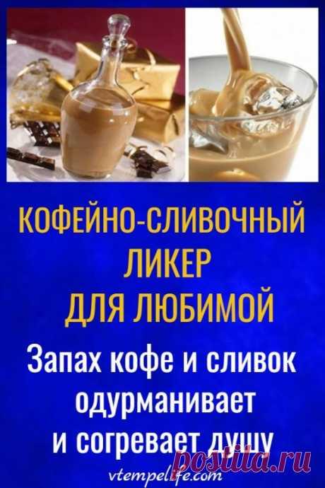 Кофейно-сливочный ликер для любимой. Запах кофе и сливок одурманивает и одновременно согревает душу | В ТЕМПЕ ЖИЗНИ