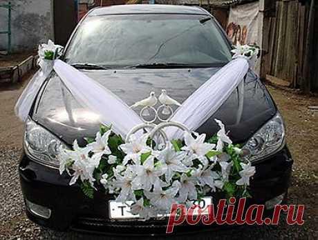наряд для свадебной машины