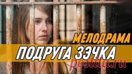 Фильм 2019 выложен для своих! ПОДРУГА ЗЭЧКА. Русские мелодрамы 2019 новинки HD