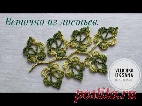 Веточка из листьев крючком. Ирландское кружево. Irish lace.