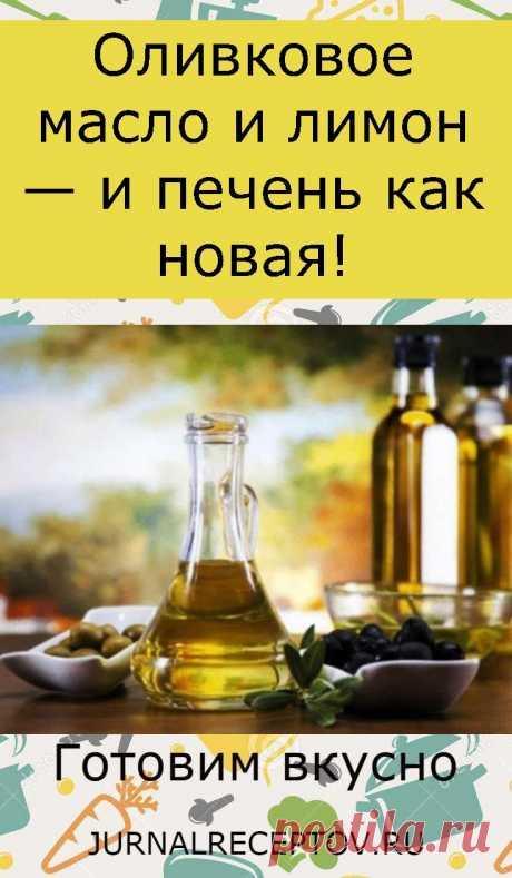 Оливковое масло и лимон — и печень как новая!