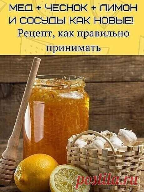 ЧЕСНОК, ЛИМОН И МЕД ПРОДЛЕВАЮТ МОЛОДОСТЬ  Очистите зубчики чеснока и мелко нарежьте их. Затем очистите лимоны и нарежьте их и поместите все ингредиенты рецепта в стеклянную банку.  Возьмите деревянную ложку и хорошо перемешайте. В конце закройте банку крышкой и поставьте ее в холодильник.  Принимайте по 1 ст.л. этого средства на ежедневной основе, чтобы питать кожу и предотвратить ряд проблем со здоровьем.  Регулярное употребление этого средства предотвратит провисание кож...