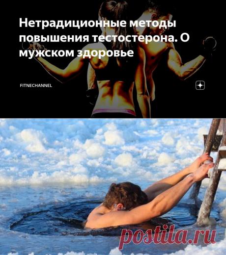 Нетрадиционные методы повышения тестостерона. О мужском здоровье | fitnechannel | Яндекс Дзен