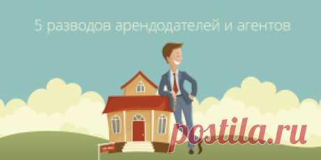 Как снять квартиру и не попасться на уловки арендодателей