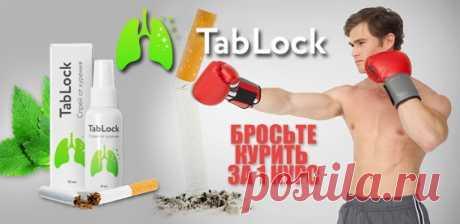 """Скидка 50% На """"TabLock"""" спрей от курения. Бросьте курить сегодня!"""