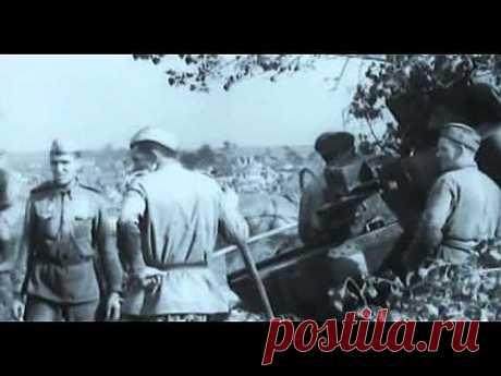 """Освободители / Фильм 6. """"Артиллеристы."""" - YouTube"""