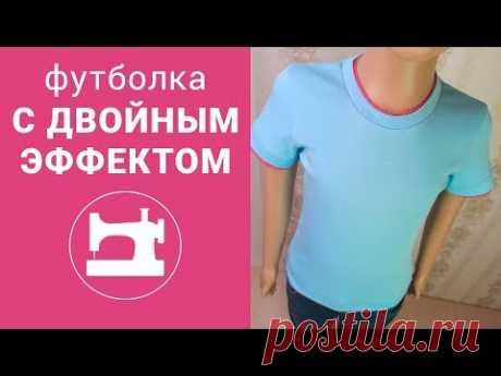 Как сшить футболку с двойным эффектом.