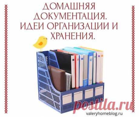Домашний блог Валерии Питерской: Организация и хранение документов дома.