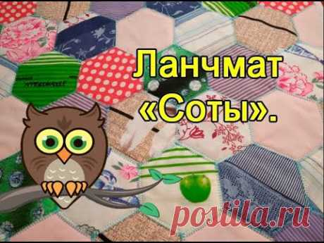 "Ланчмат ""Соты""."
