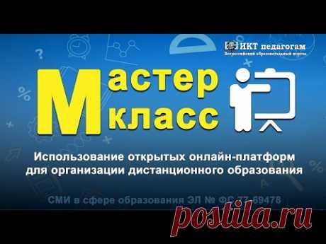 Использование открытых онлайн-платформ для организации дистанционного образования