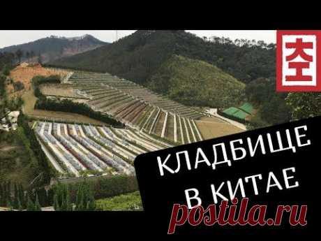 Кладбище в Китае / Китай Наизнанку