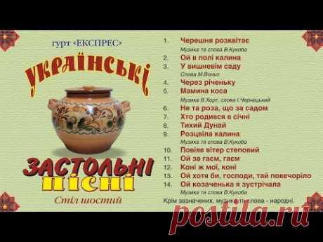 Українські застольні пісні стіл шостий - Гурт Експрес [Альбом]