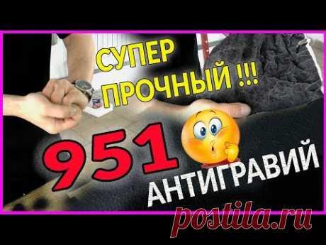 САМЫЙ прочный АНТИГРАВИЙ 951 НЕ УБИВАЕМЫЙ вариант