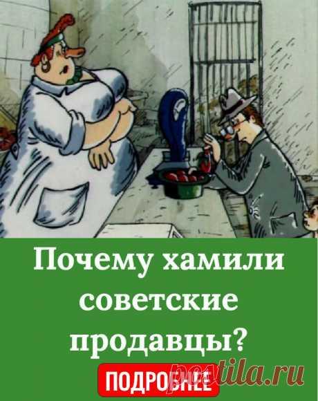 Почему хамили советские продавцы?
