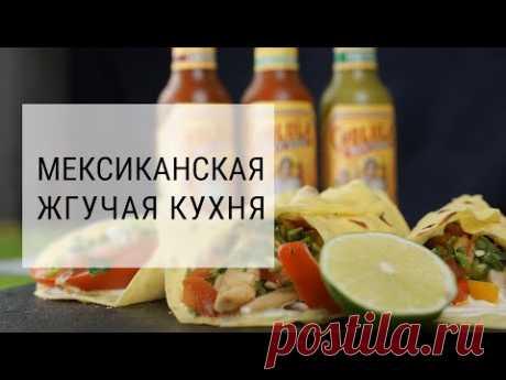 ФАХИТОС с курицей. Рецепт ТОРТИЛЬЯ. Мексиканский соус Cholula