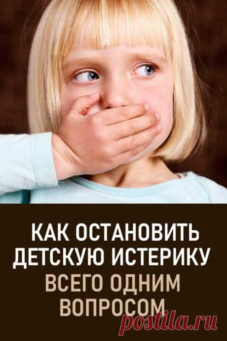 Остановить детскую истерику можно, задав всего 1 вопрос! Уникальный метод мудрого психолога #дети #истерика #полезныесоветы #здоровье