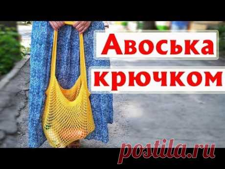 ❤ТРЕНД ЛЕТА - СУМКА-АВОСЬКА   АВОСЬКА КРЮЧКОМ-МАСТЕР-КЛАСС