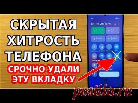 Срочно УДАЛИТЕ эту функцию, где отслеживают ваш смартфон! Об этом скрытом наблюдении нельзя молчать