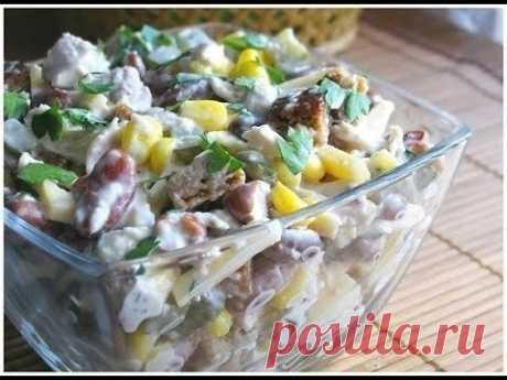 Салат из фасоли Неожиданный гость!!!###Bean salad surprise guest!!! КОММЕНТАРИИ