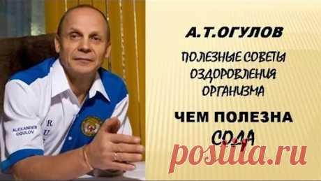 Огулов А.Т. ВИДЕО