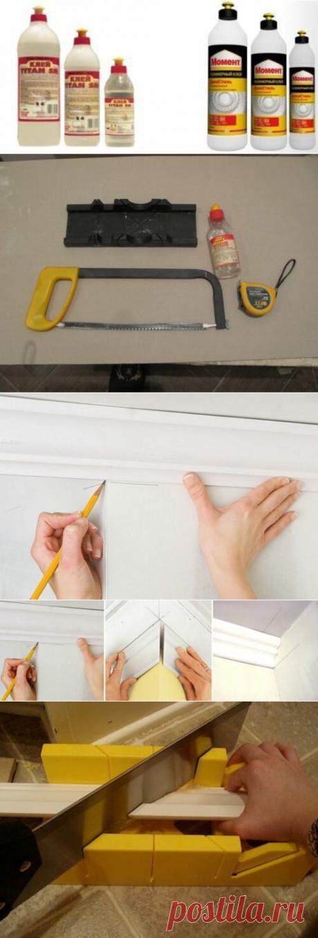 Как приклеить потолочный плинтус к натяжному потолку | 2 прораба | Яндекс Дзен