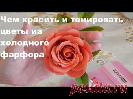 Чем красить и тонировать цветы из холодного фарфора