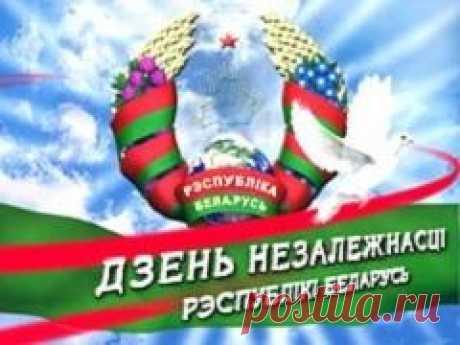 """Сегодня 03 июля отмечается """"День Независимости Республики Беларусь (День Республики)"""""""