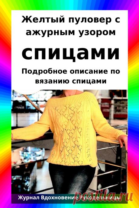 Желтый пуловер с ажурным узором (Вязание спицами) – Журнал Вдохновение Рукодельницы
