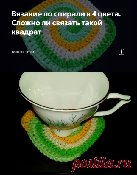 Вязание по спирали в 4 цвета. Сложно ли связать такой квадрат   ВЯЖЕМ С КОТОМ   Яндекс Дзен