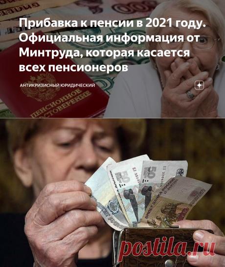 Прибавка к пенсии в 2021 году. Официальная информация от Минтруда, которая касается всех пенсионеров | АНТИКРИЗИСНЫЙ ЮРИДИЧЕСКИЙ | Яндекс Дзен